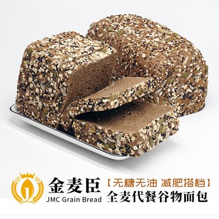 全麦代餐面包-减肥产品好搭档