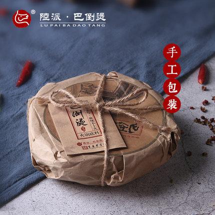 陸派•巴倒烫火锅底料,正宗重庆火锅底料手工炒制