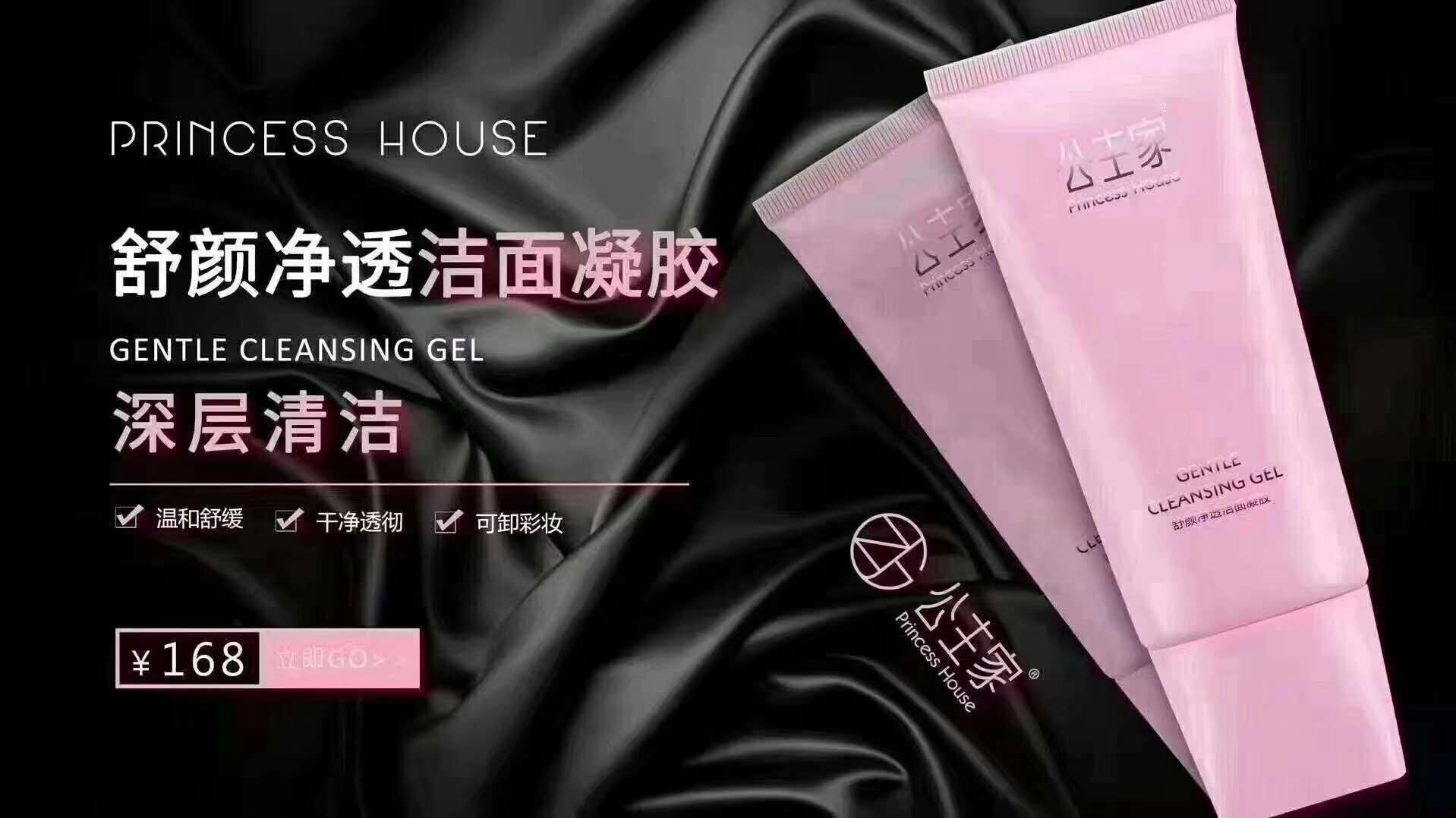 公主家护肤系列【代理中心】一手货源批发