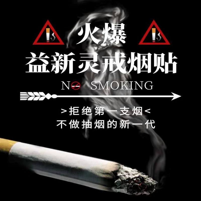 益新灵戒烟贴代理