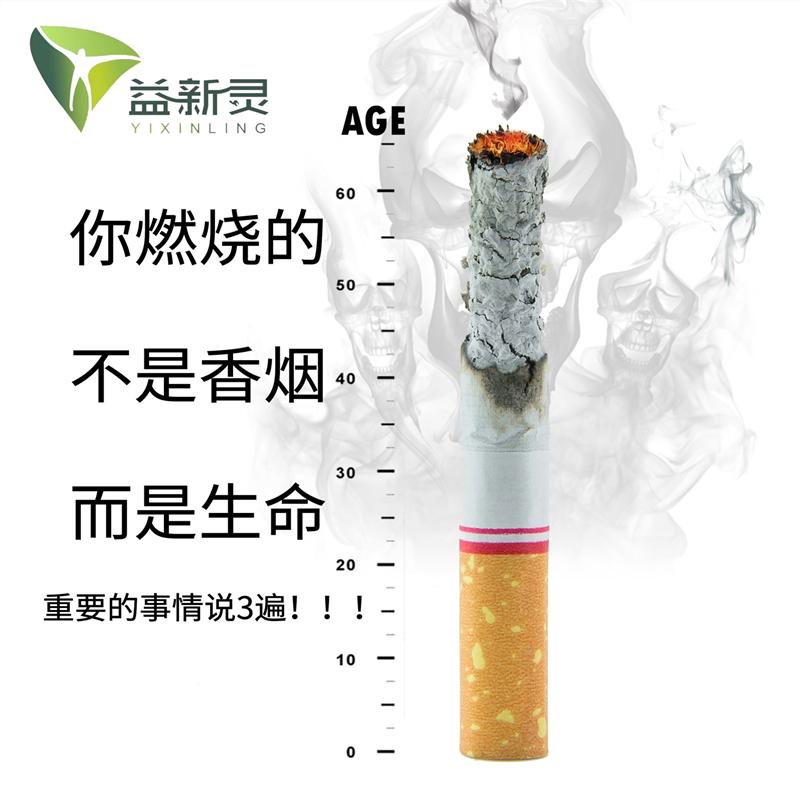 益新灵戒烟贴代理奖励制度