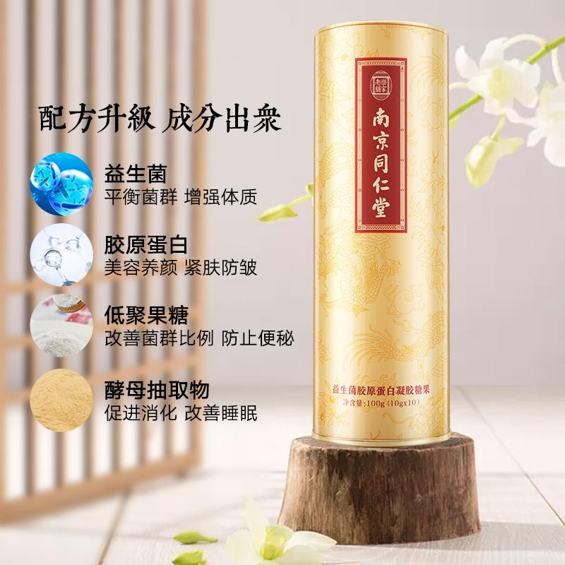 南京同仁堂益生菌胶原蛋白凝胶糖果【百分百正品】