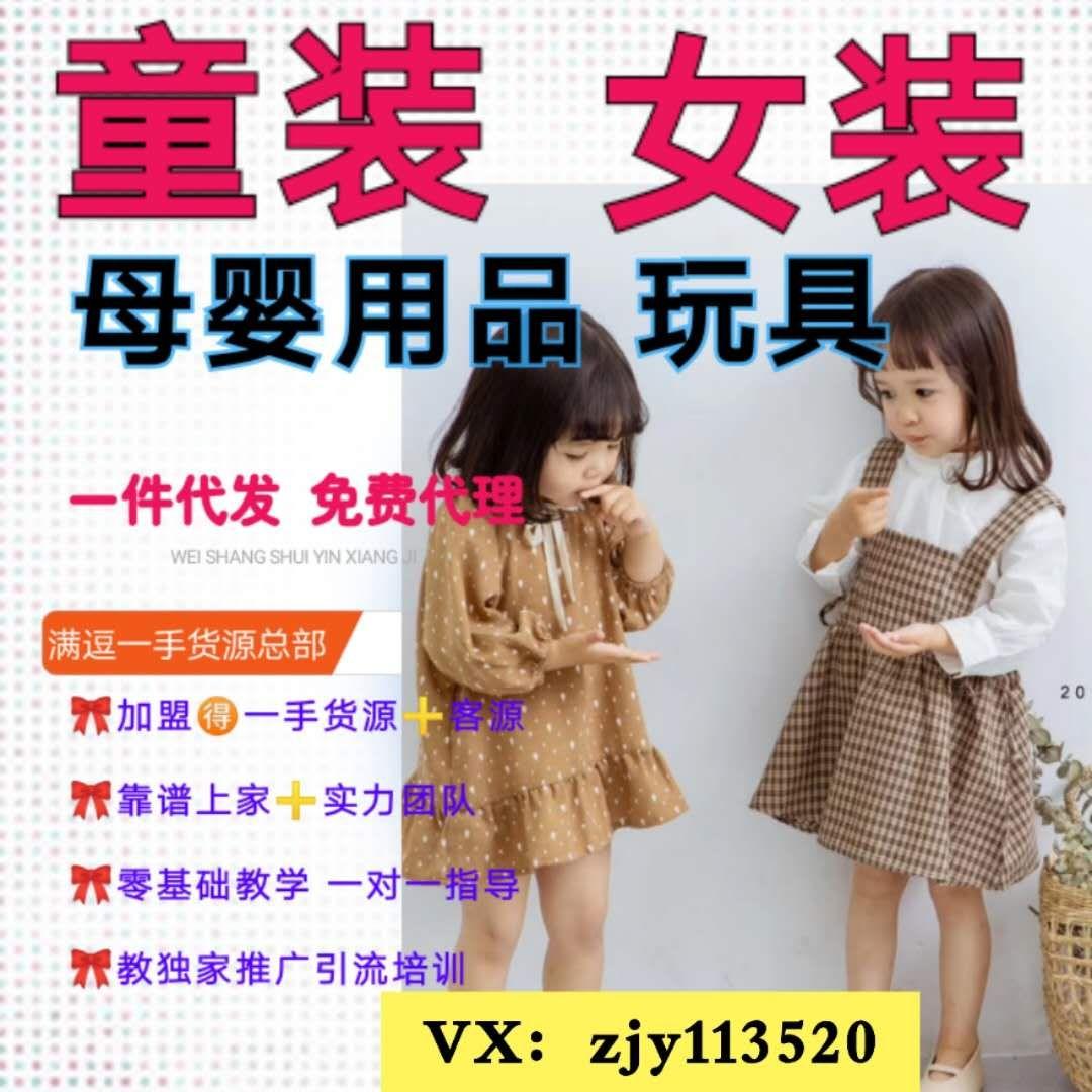 微商童装女装一手货源厂家直销,一件代发招代理