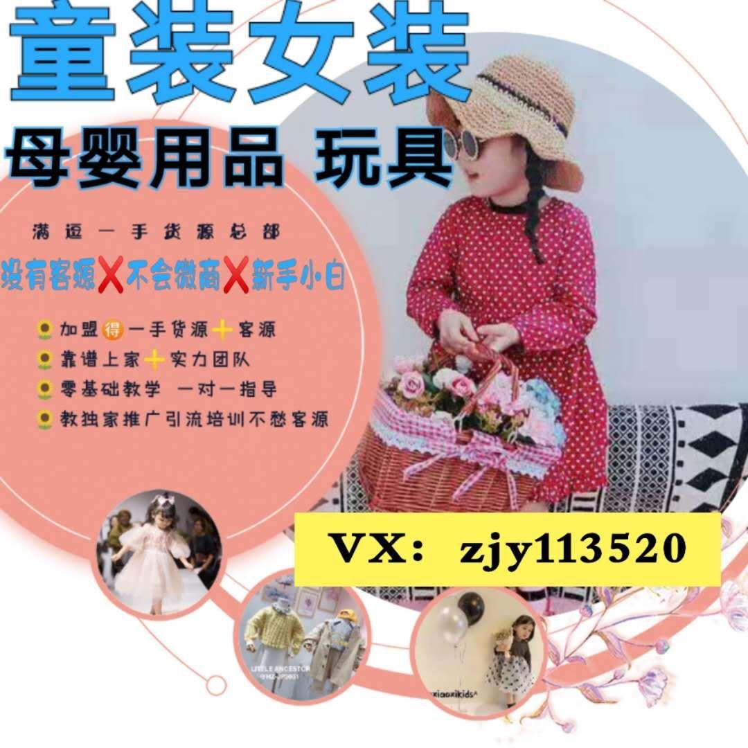 微商童装女装一手货源免费招代理封面大图