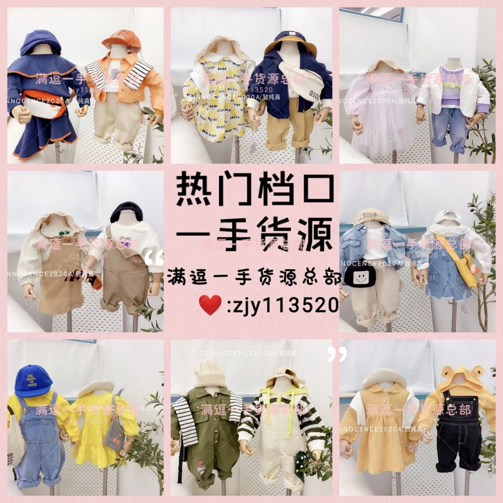 微商童装女装一手货源免费招代理