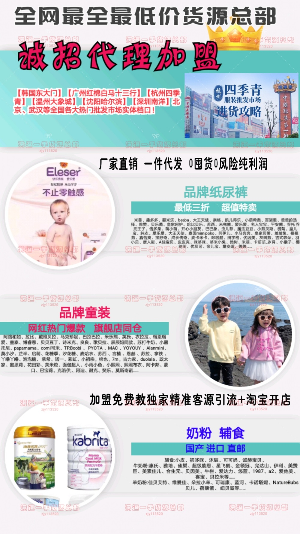 微信一手货源怎么找?优选童装微商 母婴用品童装代理