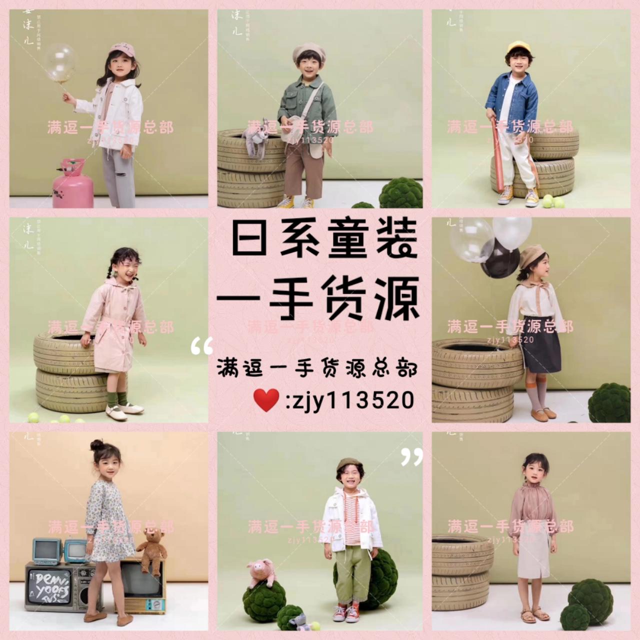 如何找微商童装女装厂家一手货源?一件代发免费代理